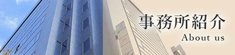 岡野税理士事務所の紹介