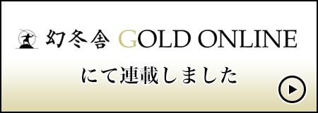 幻冬舎ゴールドオンラインにて連載しました