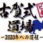 千葉テレビ「古賀式ビジネス道場」