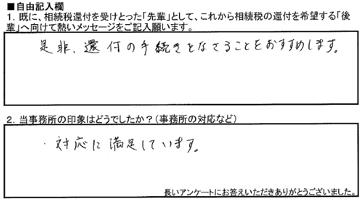 A.K様(60代女性)
