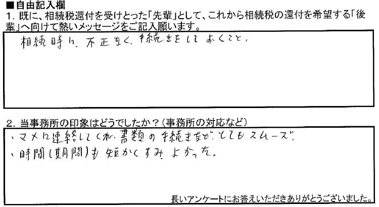 A.K様(60代男性)