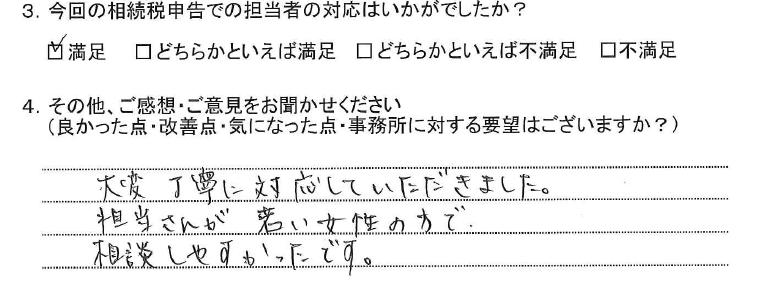 S.Y様(40代女性)