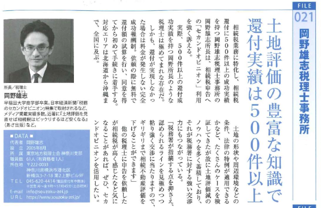 9月28日発売の『ダイヤモンドセレクト11月号』に当事務所の記事が掲載されました!「相続・贈与・事業継承のプロフェッショナル名鑑」