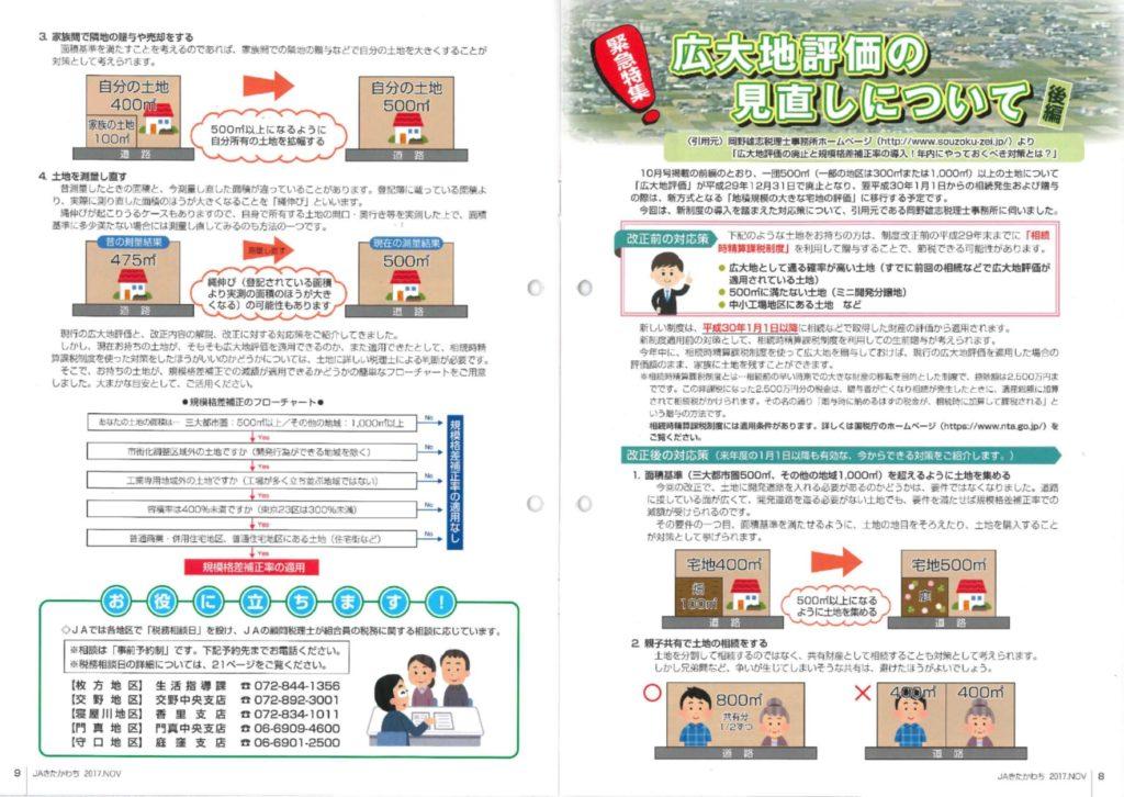 JA広報誌『JAきたかわち』11月号に当事務所監修の記事が掲載されました。「緊急特集 広大地評価の見直し」について