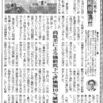 全国賃貸住宅新聞の掲載記事「高低差のある土地の評価額減額」について