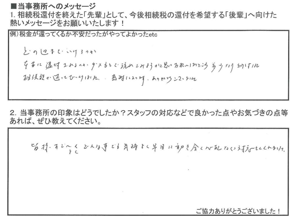M.A様(60代)