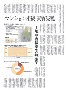 日本経済新聞M&I面の掲載記事「マンション相続」について