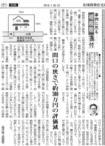 全国賃貸住宅新聞の掲載記事「間口の狭い土地の評価額減」について