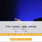 講談社のウェブサイト「マネー現代」の掲載記事