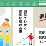 東証のウェブサイト「東証マネ部!」の掲載記事