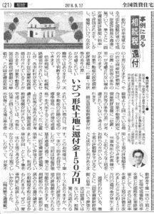 全国賃貸住宅新聞の掲載記事「いびつ形状土地」について