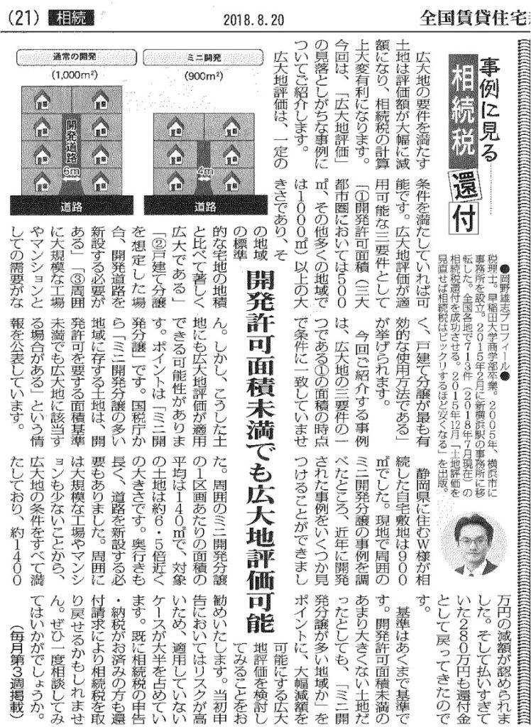 全国賃貸住宅新聞の掲載記事「開発許可面積未満でも広大地評価可能」について