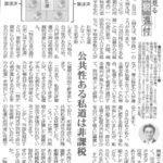 全国賃貸住宅新聞の掲載記事「公共性ある私道は非課税」について