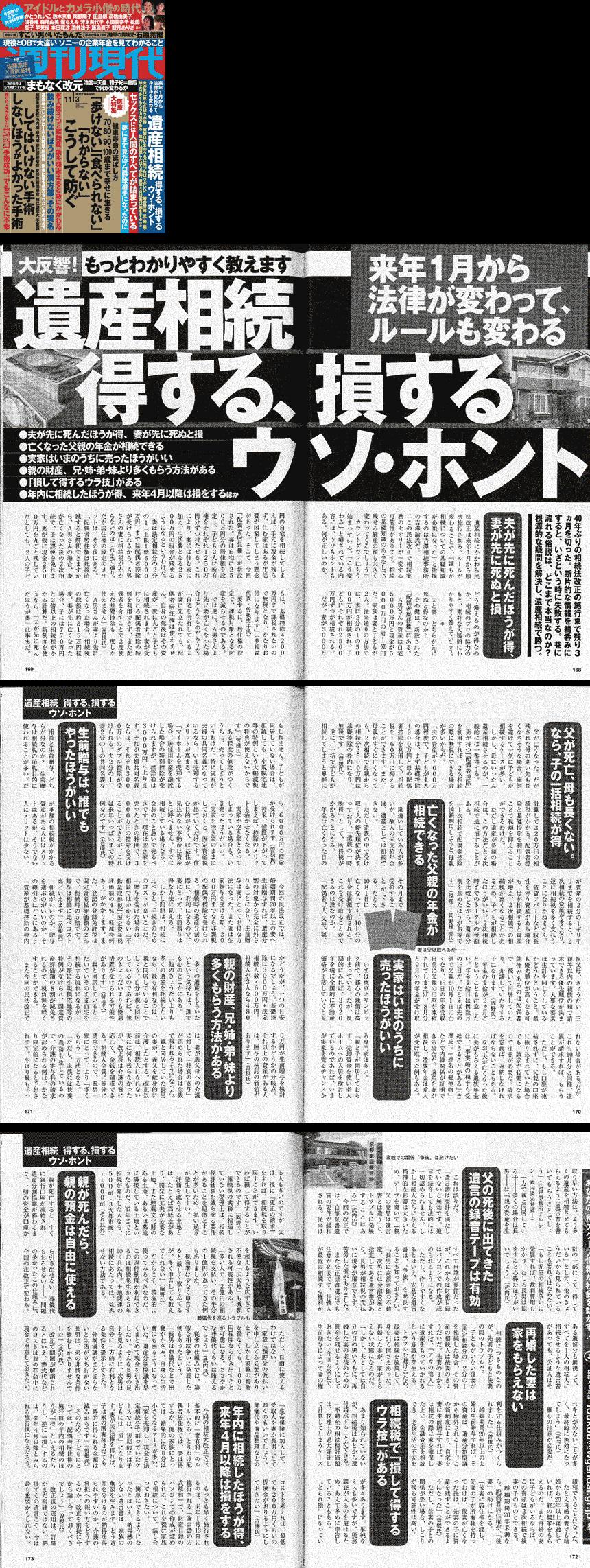 週刊現代11月3日号