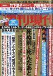 週刊現代1月12日号