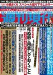 週刊現代1月26日号