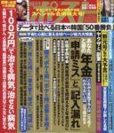 週刊ポスト2月22日号