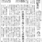 全国賃貸住宅新聞の掲載記事「事例に見る相続税還付」