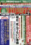 週刊現代10/12・19号