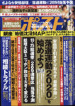 週刊ポスト8/21号