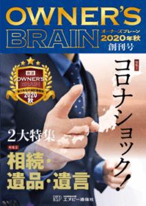 実力本位の会計事務所(OWNER'S BRAIN 2020年秋)