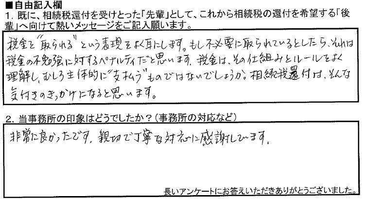 383 _中島敏博さま