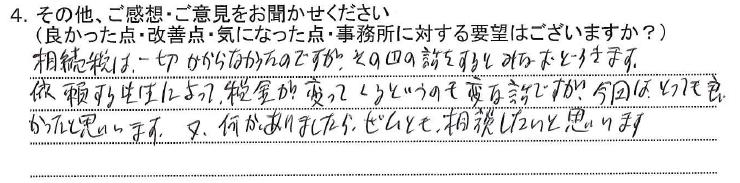 鈴木善勝さん