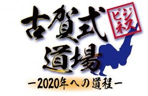 logo_koga