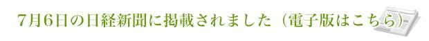 7月6日の日経新聞に掲載されました(電子版はこちら)